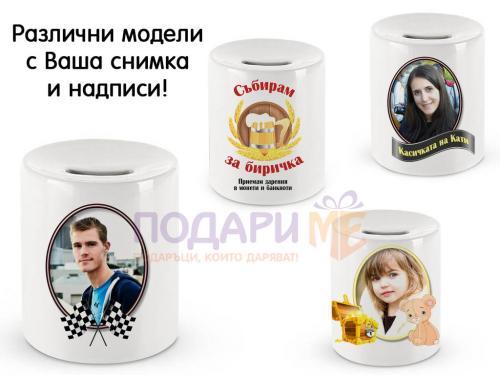 Персонализирана керамична касичка със снимка и надписи