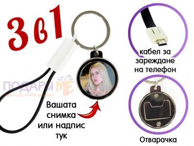 Ключодържател 3 в 1
