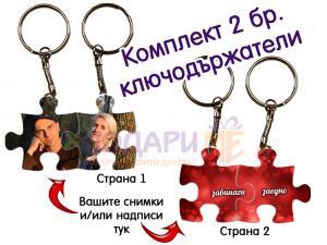 Комплект ключодържатели парченца пъзел