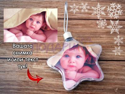Коледна играчка със снимка - звезда
