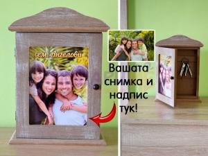 Кутия за ключове със снимка