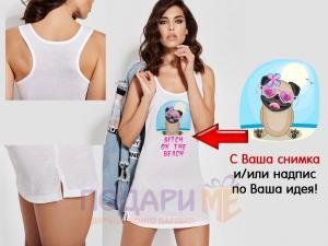Плажна рокля/туника с Ваша снимка