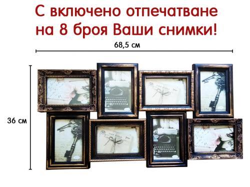 Черна рамка с бронзов ефект и 8 снимки