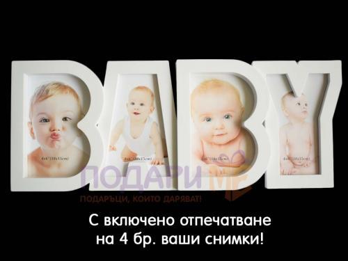 Рамка за снимки Бебе