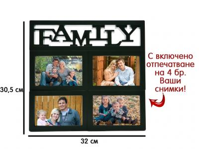 Рамка Family с 4 снимки