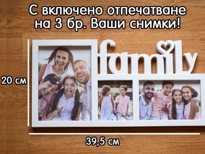 Рамка Family с 3 снимки