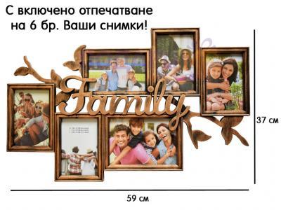 Рамка Family  с бронзов ефект