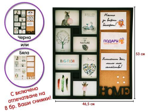 Рамка с 8 снимки и табло за бележки HOME