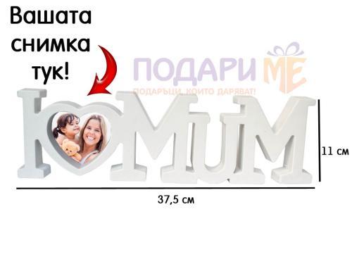 Рамка Аз обичам мама