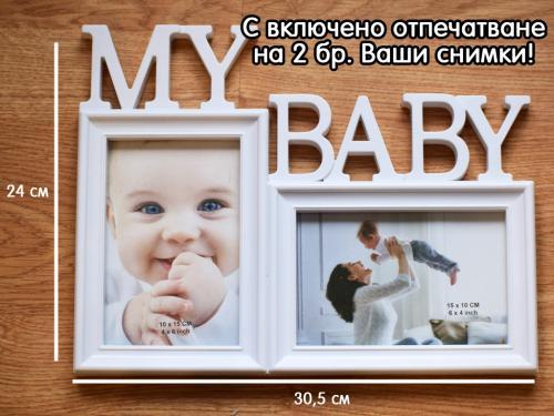Рамка My baby