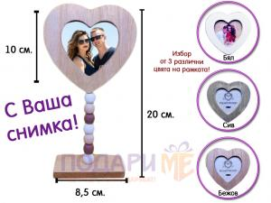 Декоративна рамка сърце с Ваша снимка