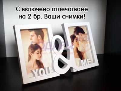 Рамка за снимки ти и аз