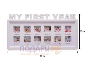 """Рамка """"Моята първа година"""""""