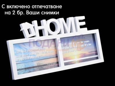 Рамка с 2 снимки и надпис HOME