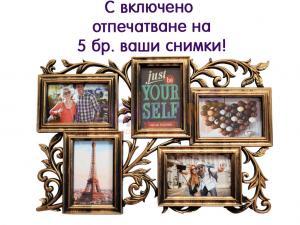 Рамка с бронзов ефект с 5 снимки
