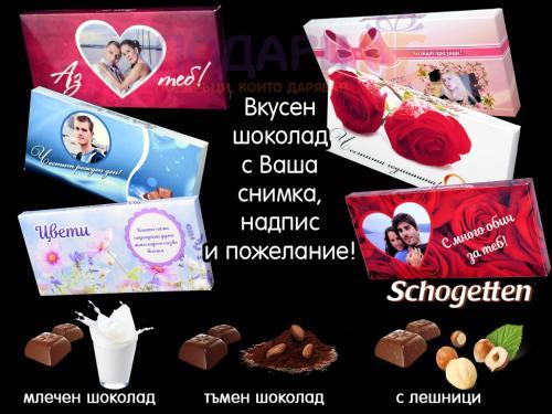 Шоколад с Ваша снимка и надписи