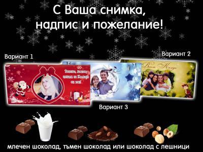 Коледен шоколад с Ваша снимка и надписи