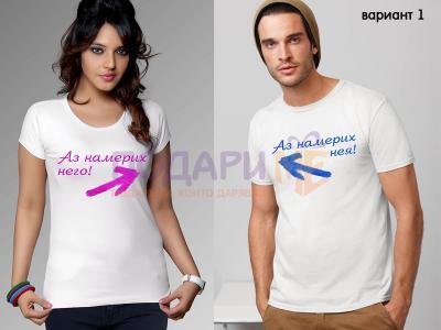Комплект тениски за влюбени