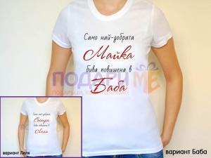 Тениска Само най-добрата майка бива повишена в баба