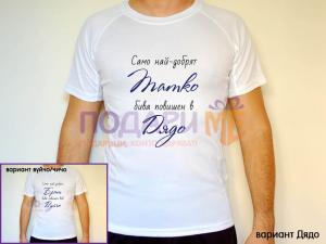 Тениска Само най-добрият татко бива повишен в дядо