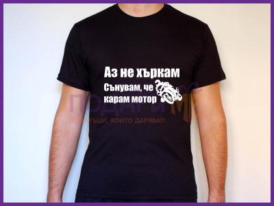 """Тениска """"Сънувам, че карам мотор"""""""