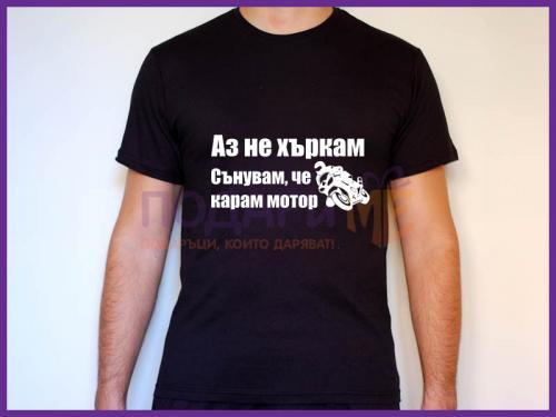 Тениска Сънувам, че карам мотор