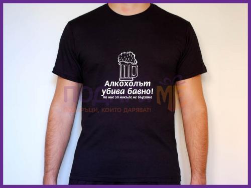 Мъжка тениска - алкохолът убива