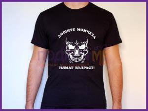 Мъжка тениска - Лошите момчета