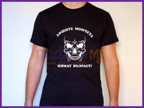 Мъжка тениска Лошите момчета