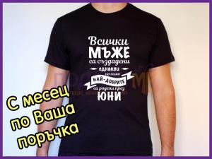 Черна памучна тениска за рожден ден