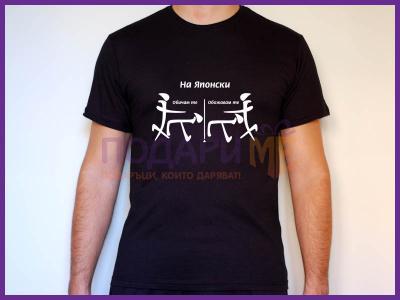 Мъжка тениска със забавна щампа - японски с…