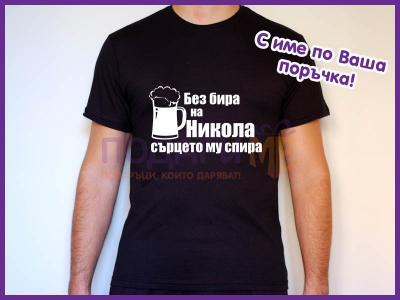 Тениска - без бира, сърцето му спира