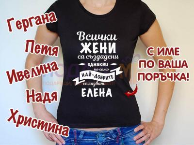 Черна памучна дамска тениска за имен ден
