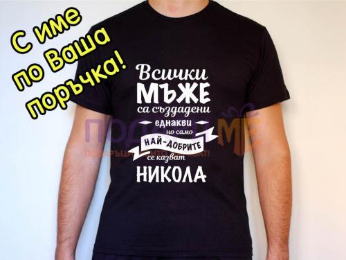 Черна памучна тениска за имен ден