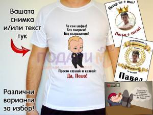 Мъжка тениска за имен ден