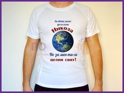Тениска за имен ден - за мен си целия свят
