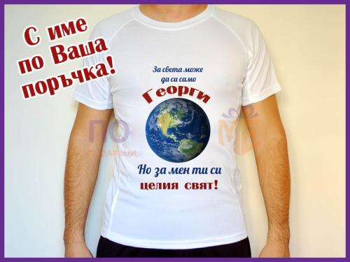 Тениска за имен ден за мен си целият свят