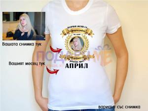 Тениска ''Всички жени са равни, но най-добрите са родени през...''