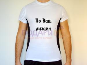 Мъжка тениска с Ваша щампа - вариант 2