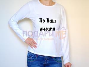 Дамска блуза с Ваша щампа - бяла