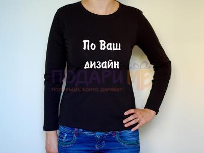 Дамска блуза с Ваша щампа - черна
