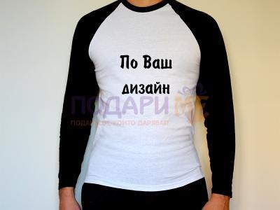 Мъжка блуза с Ваша щампа