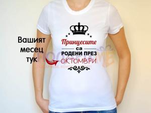 Тениска ''Принцесите са родени през...''