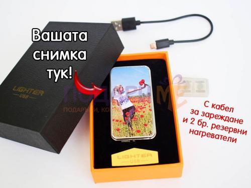 USB запалка със снимка и надпис