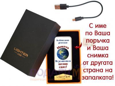 USB запалка със снимка и надпис за имен ден