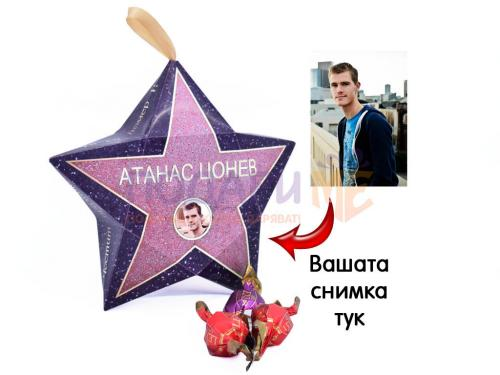 Звезда на насладата