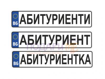 PVC номер за Абитуриенти