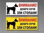 """Стикер """"зло куче"""", """"зли хора"""" - вариант 2"""