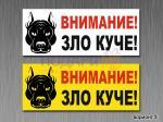"""Стикер """"зло куче"""", """"зли хора"""" - вариант 3"""
