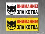"""Стикер """"зло куче"""", """"зли хора"""" - вариант 4"""